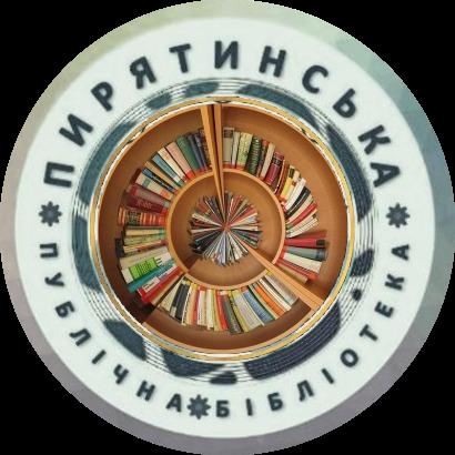 Пирятинська публічна бібліотека